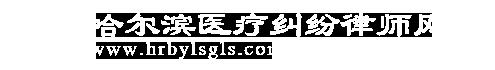 哈尔滨医疗纠纷律师网