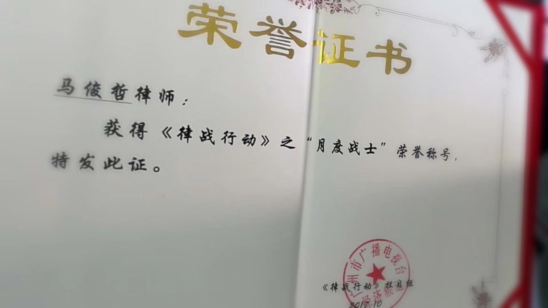 """马俊哲律师荣获律战行动""""月度战士"""""""