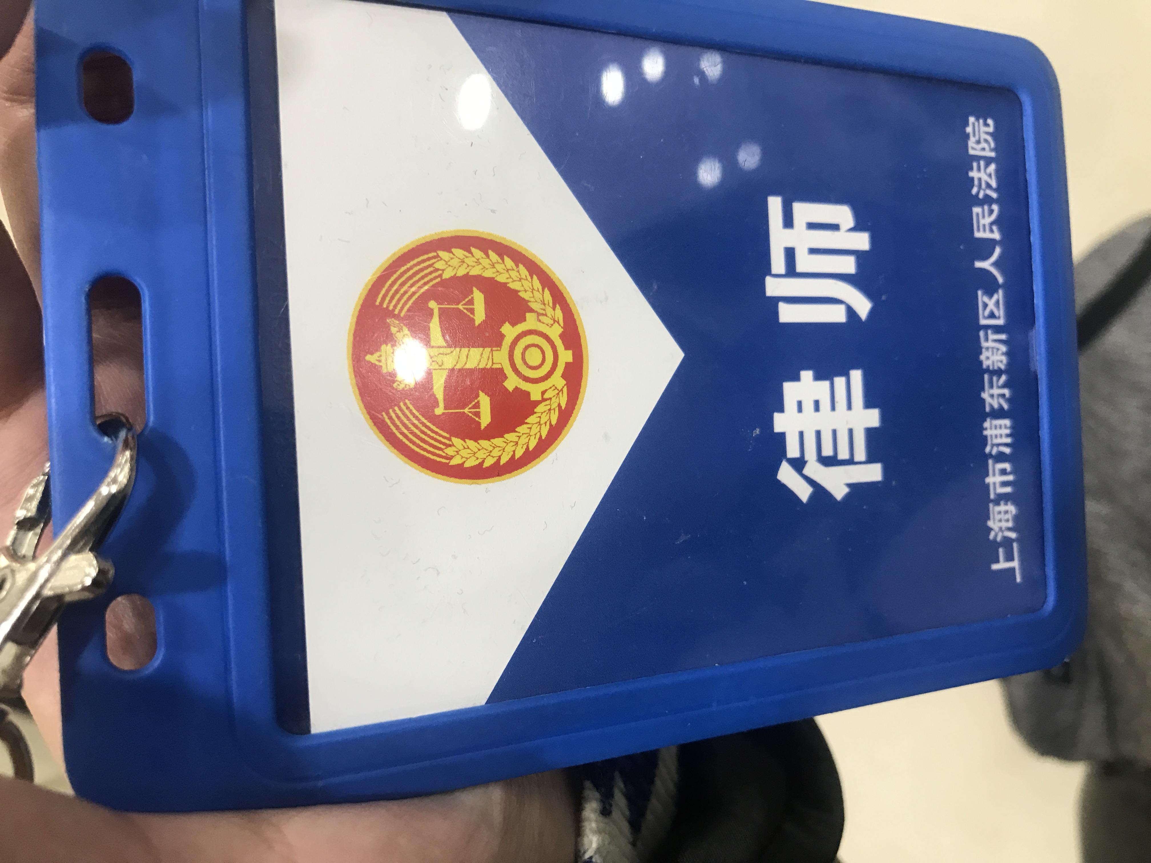 出差上海浦东法院进行案件办理