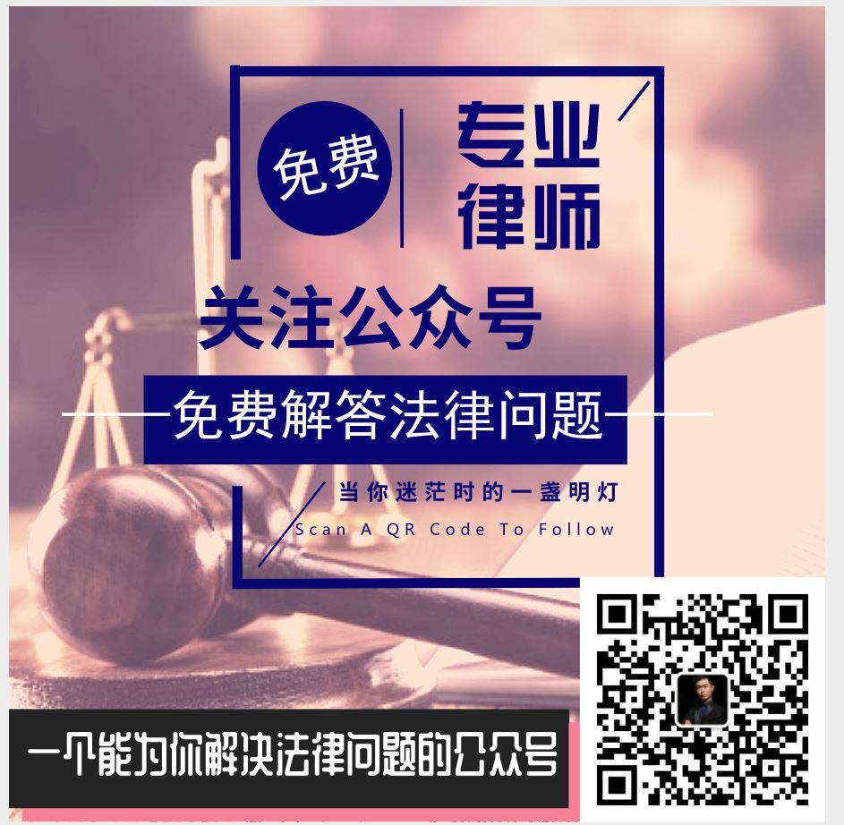 欢迎关注马俊哲律师公众号
