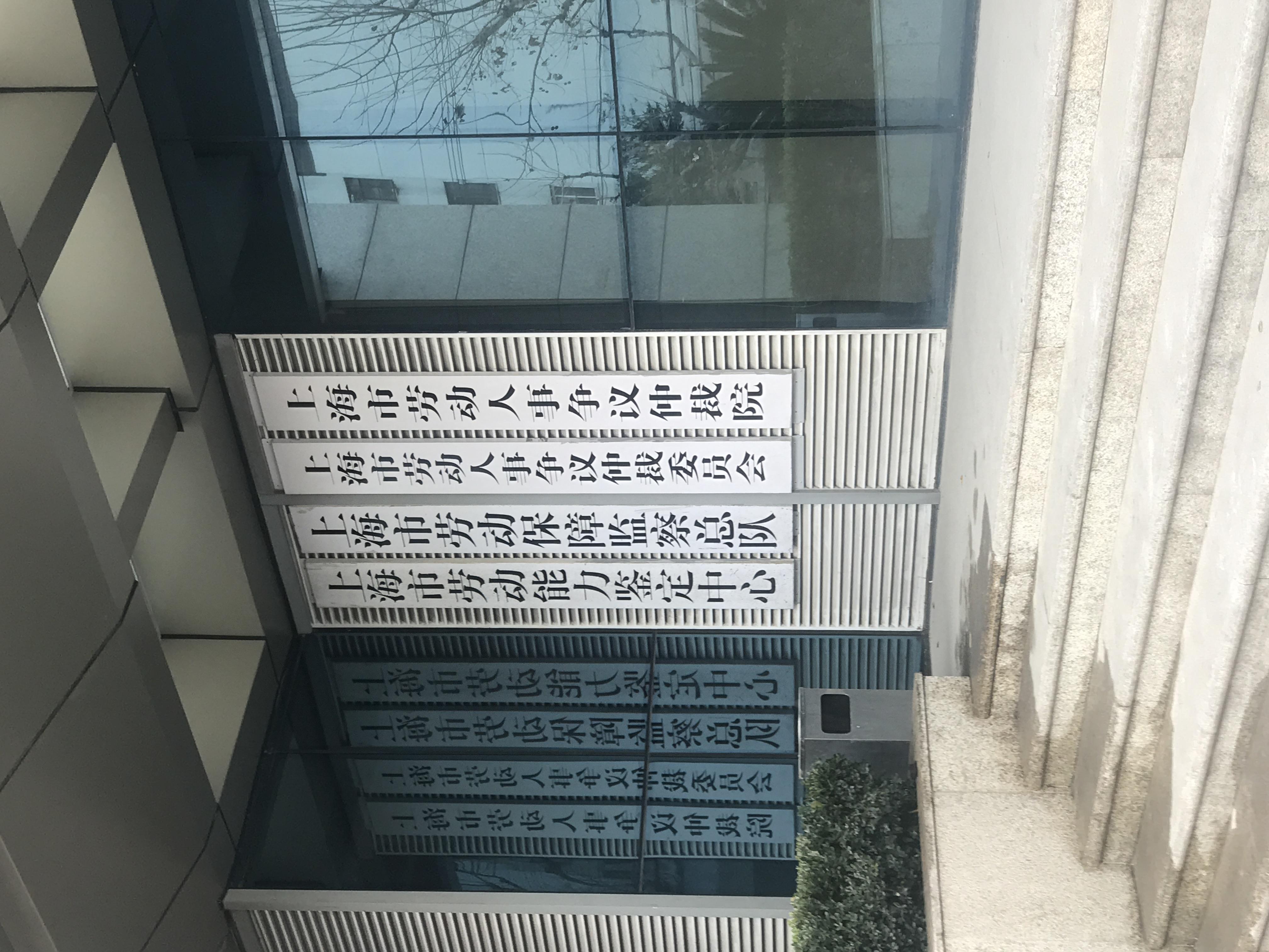 马俊哲律师出差上海进行案件办理