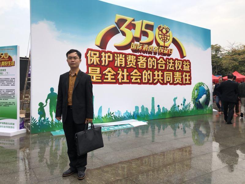 马俊哲律师出席315消费者权益日活动