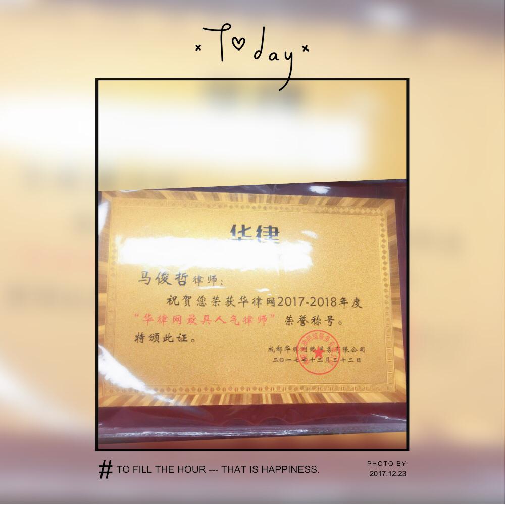 马俊哲律师荣获华律网中国百强律师之最具人气律师