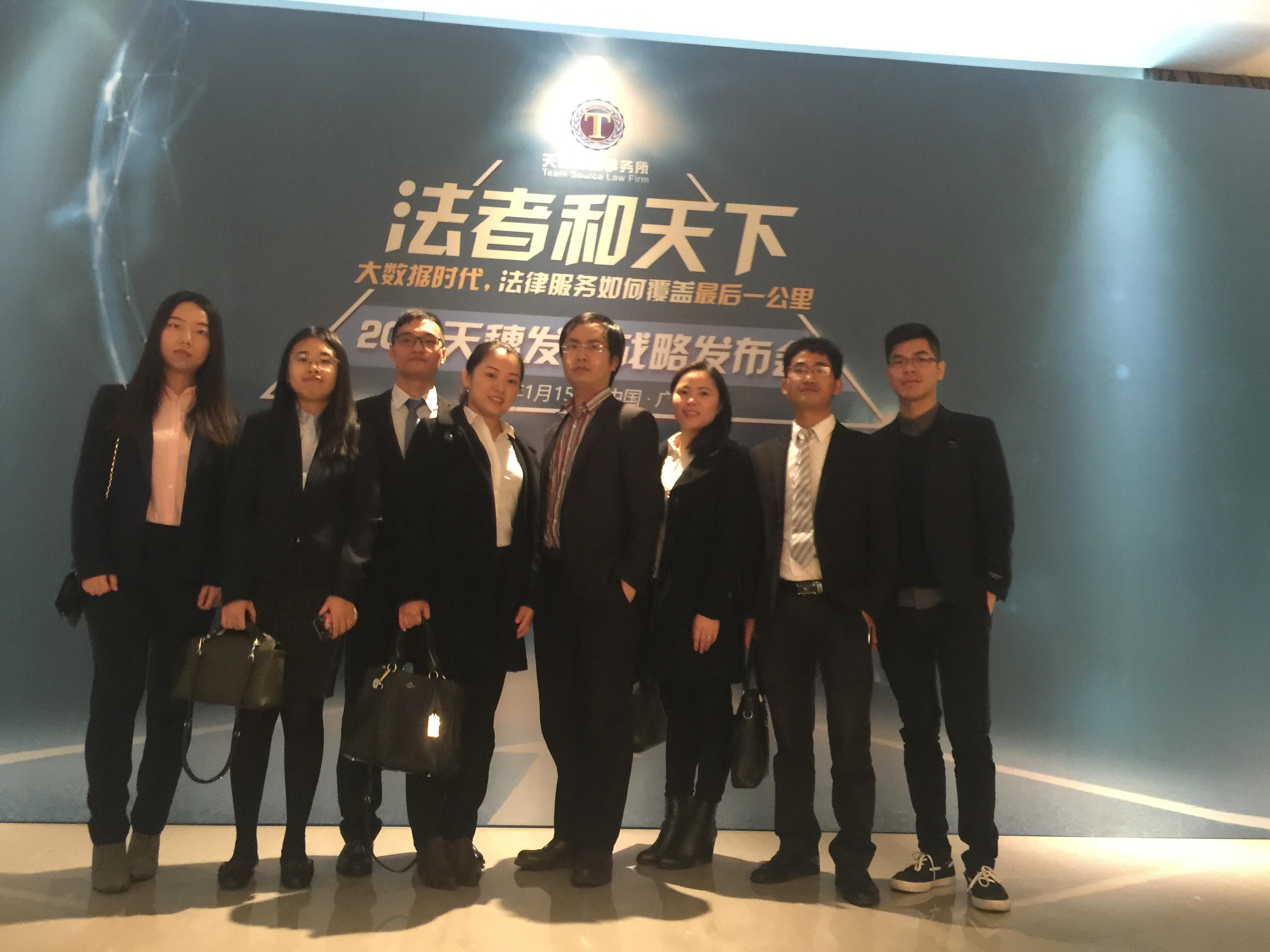 马俊哲律师团队参加会议进行合影