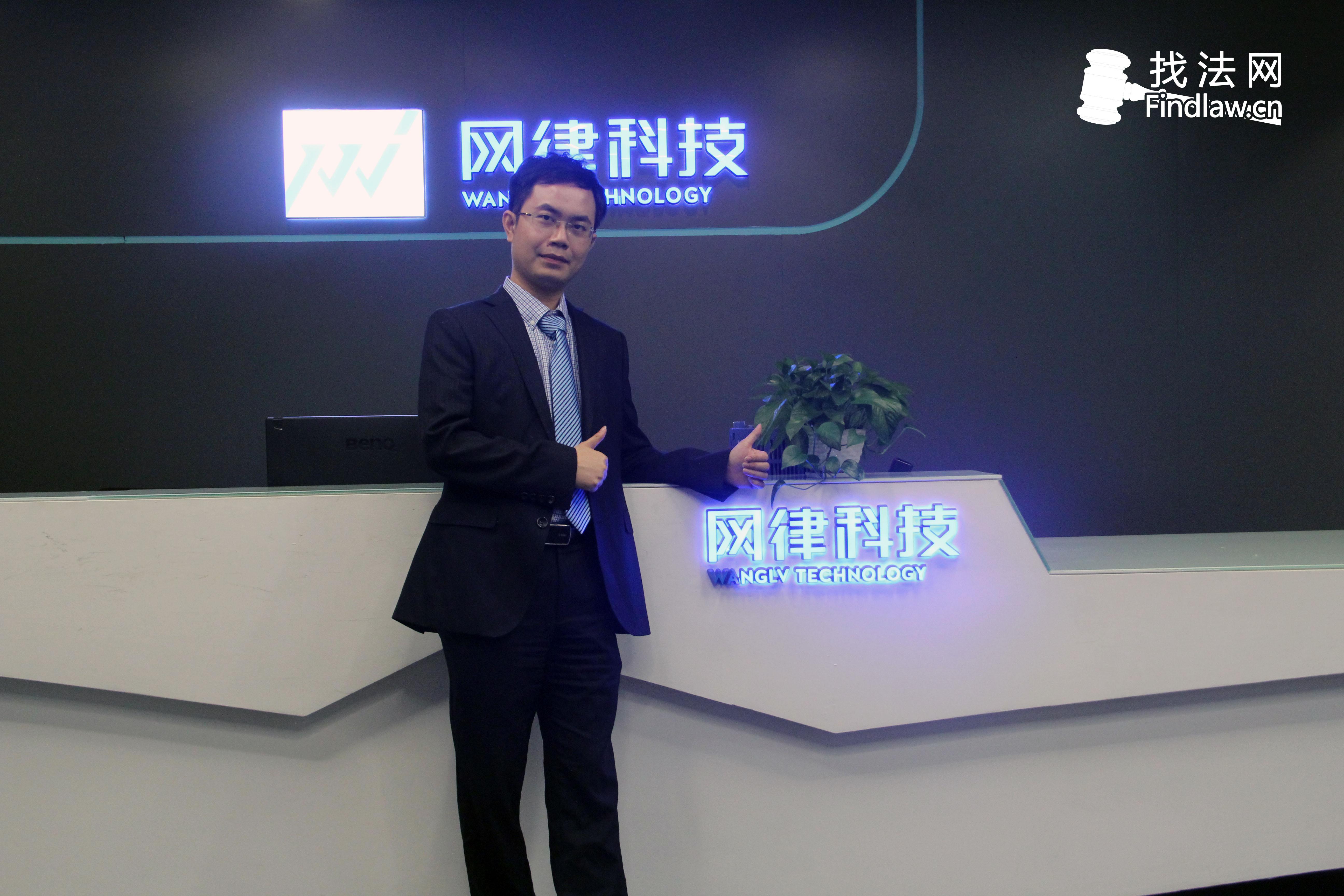 马俊哲律师与网律公司