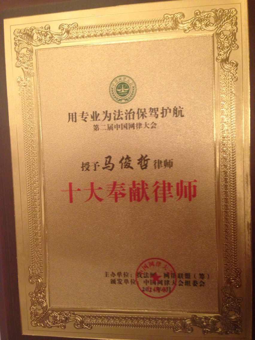 马俊哲律师荣获十大奉献律师
