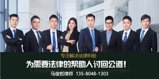 马俊哲律师团队