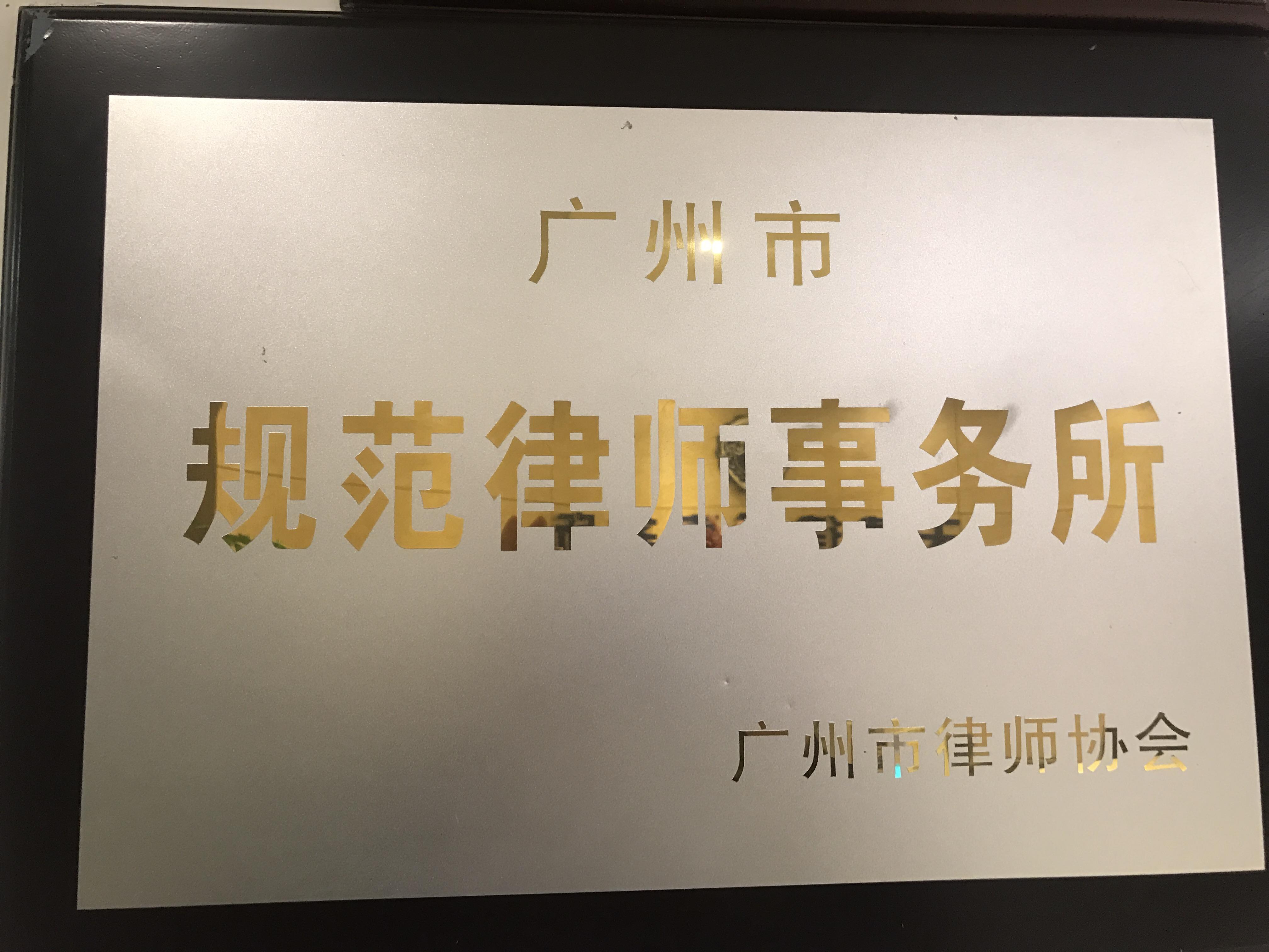 成为广州市规范律师事务所
