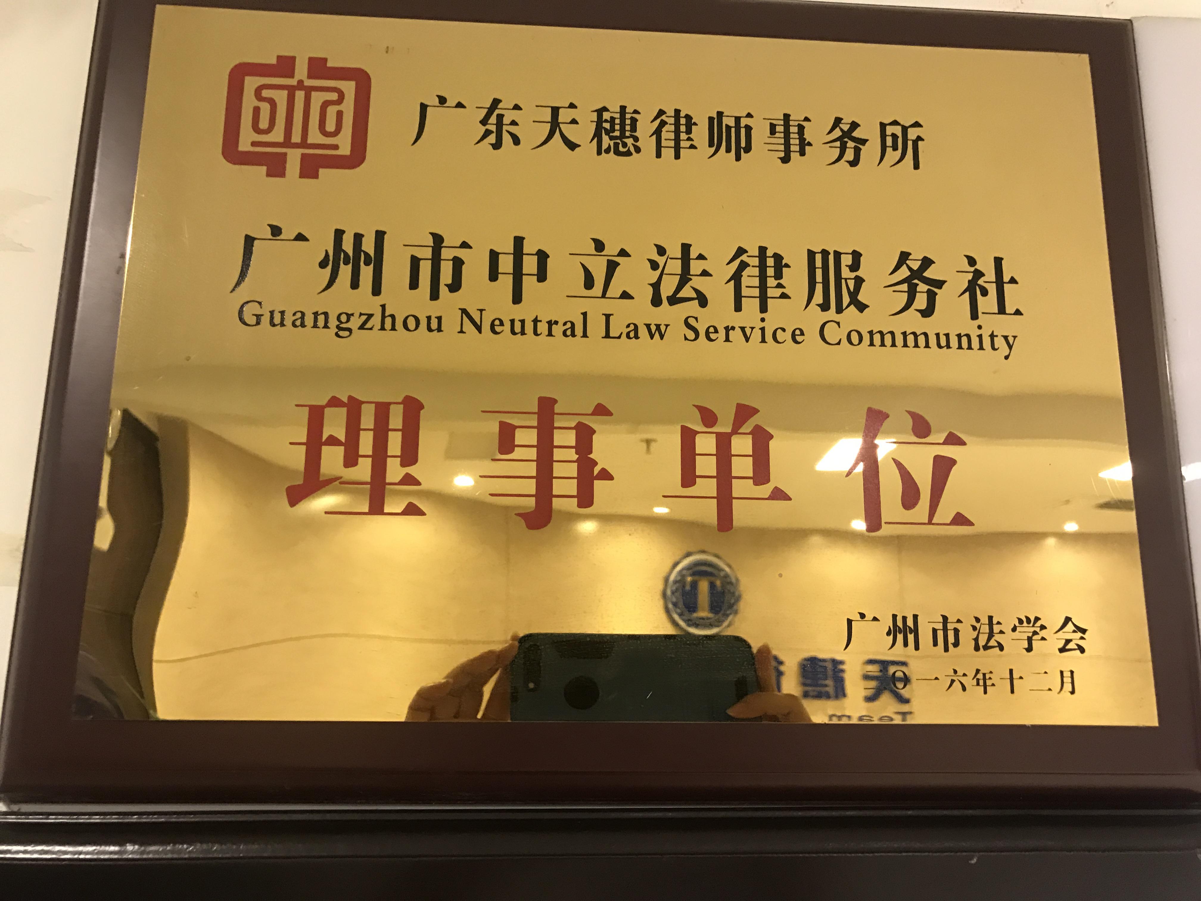 成为广州市中立法律服务社理事单位
