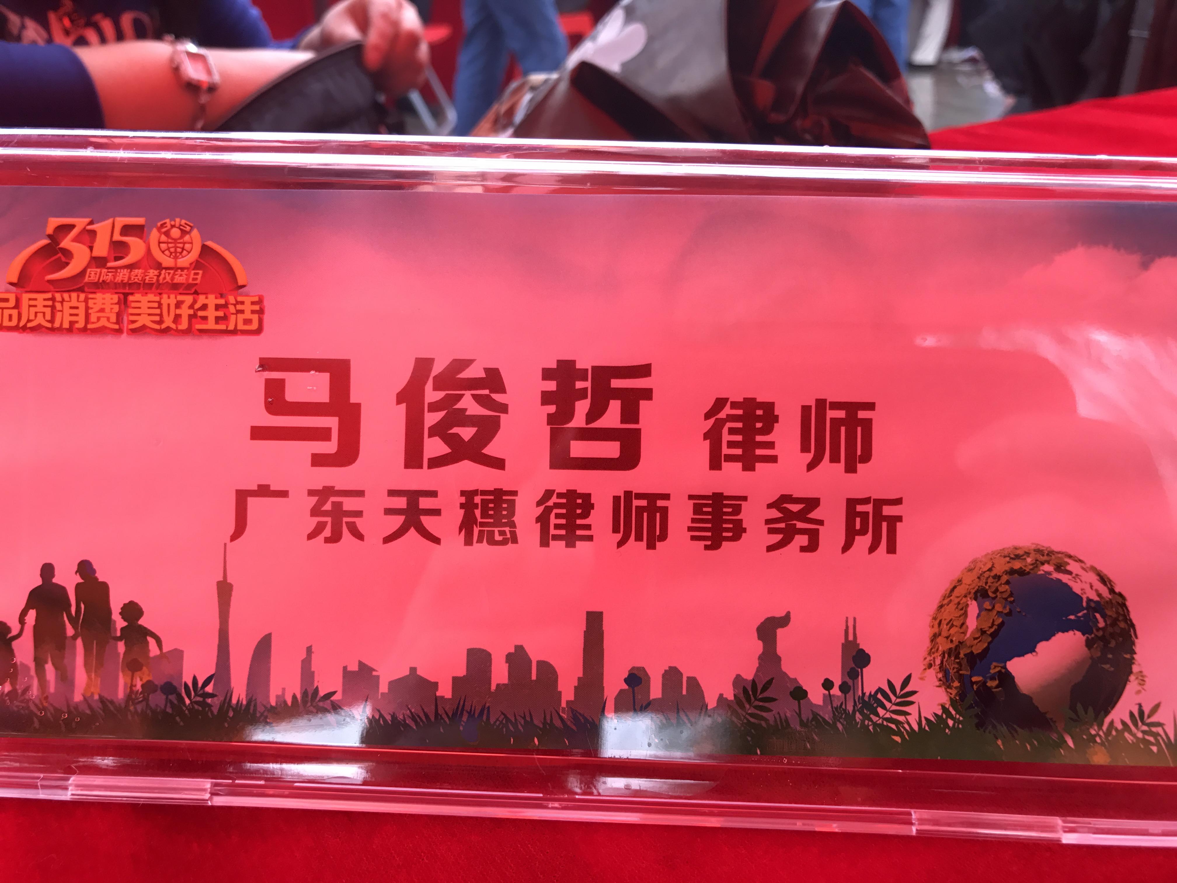 马俊哲律师参加315消费者权益日现场咨询