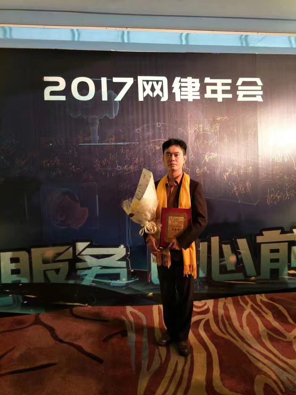 马俊哲律师参加网律大会并获奖