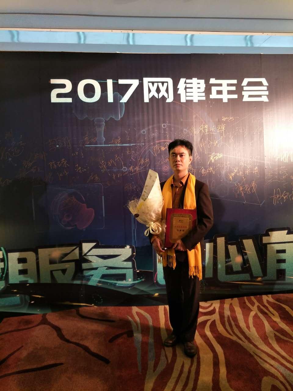 马俊哲律师参加网律年会并获奖