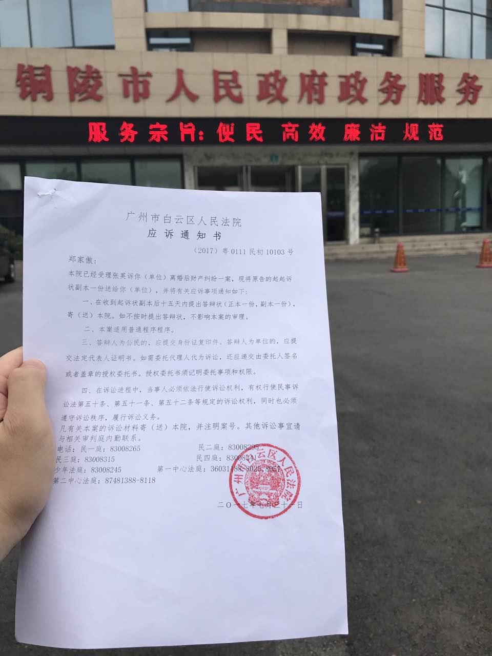 马俊哲律师出差外地进行调查取证