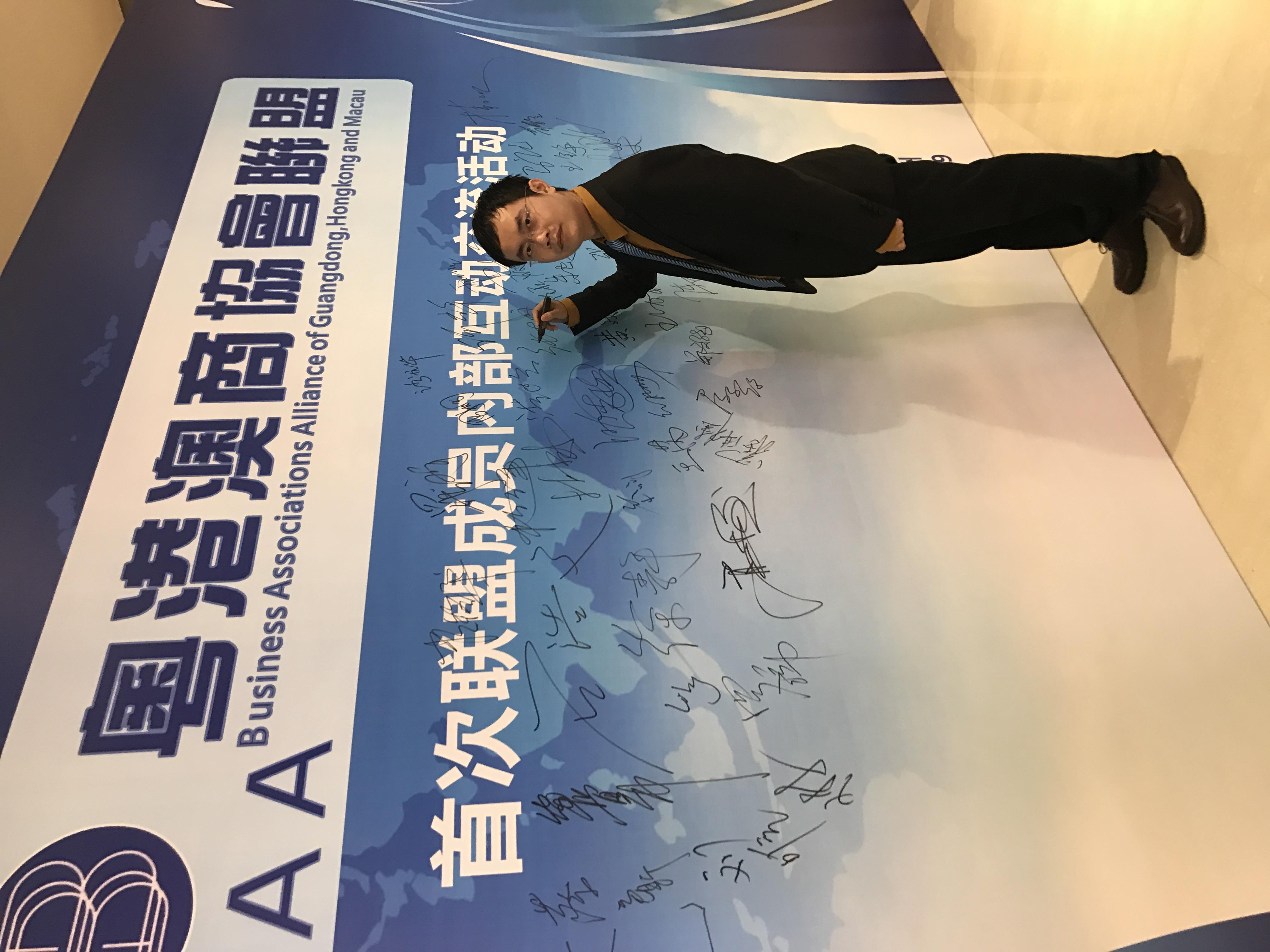 马俊哲律师出席粤港澳商协会联盟现场