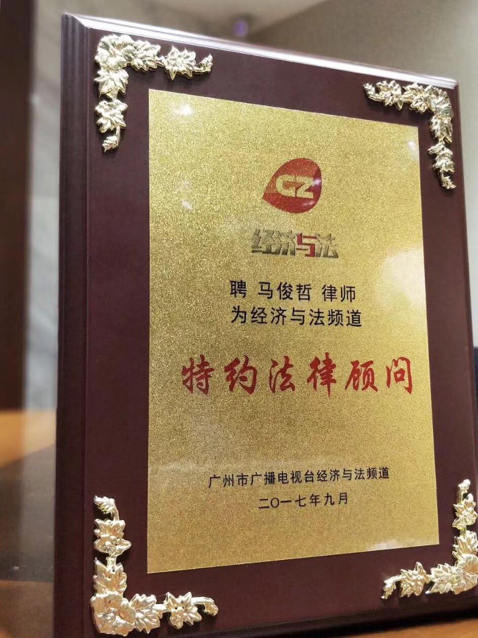 马俊哲律师担任广州电视台《经济与法》频道特约法律顾问