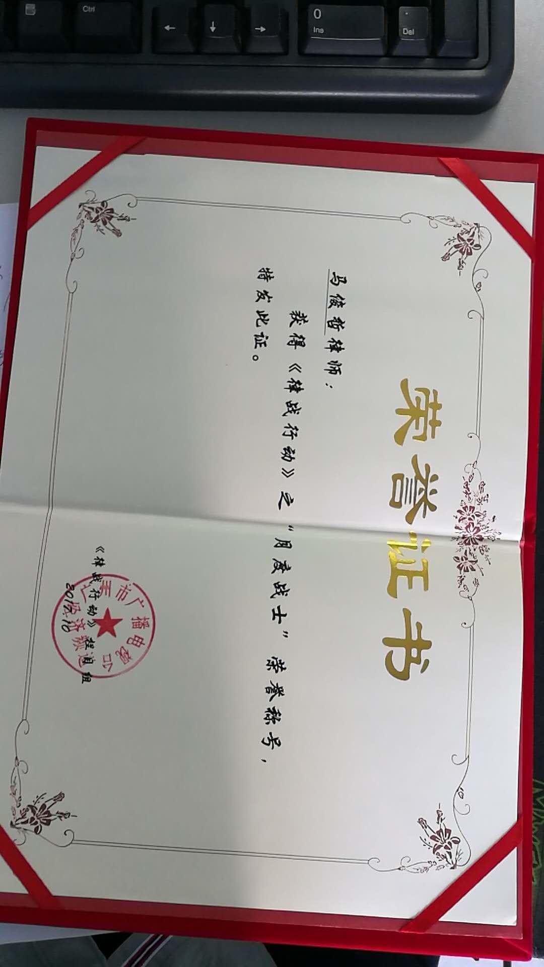 马俊哲律师荣获《律战行动》月度战士