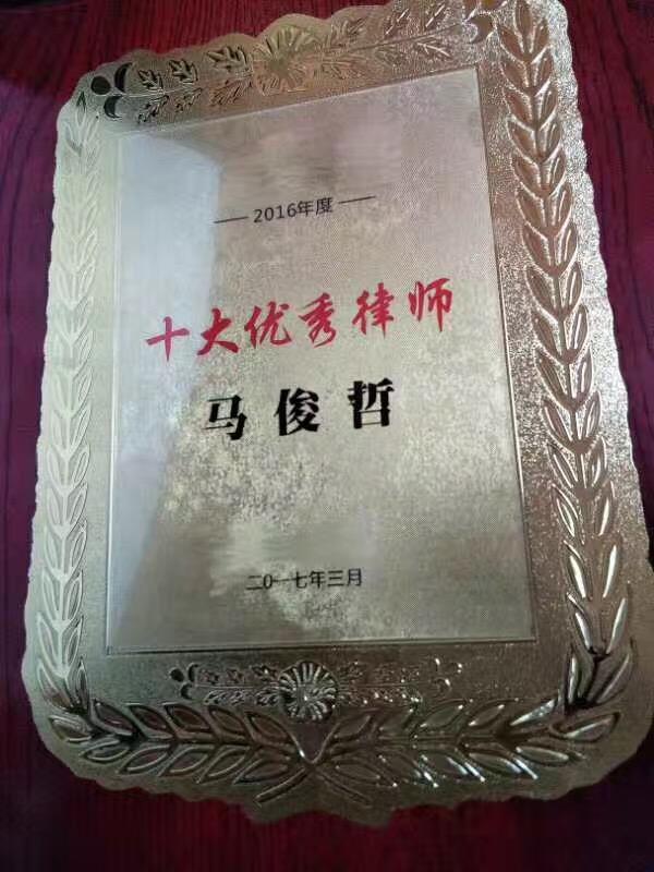 马俊哲律师荣获十大优秀律师
