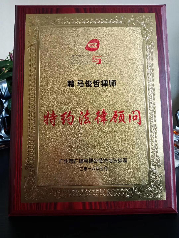 马俊哲律师受聘为广州电视台《经济与法》特约法律顾问