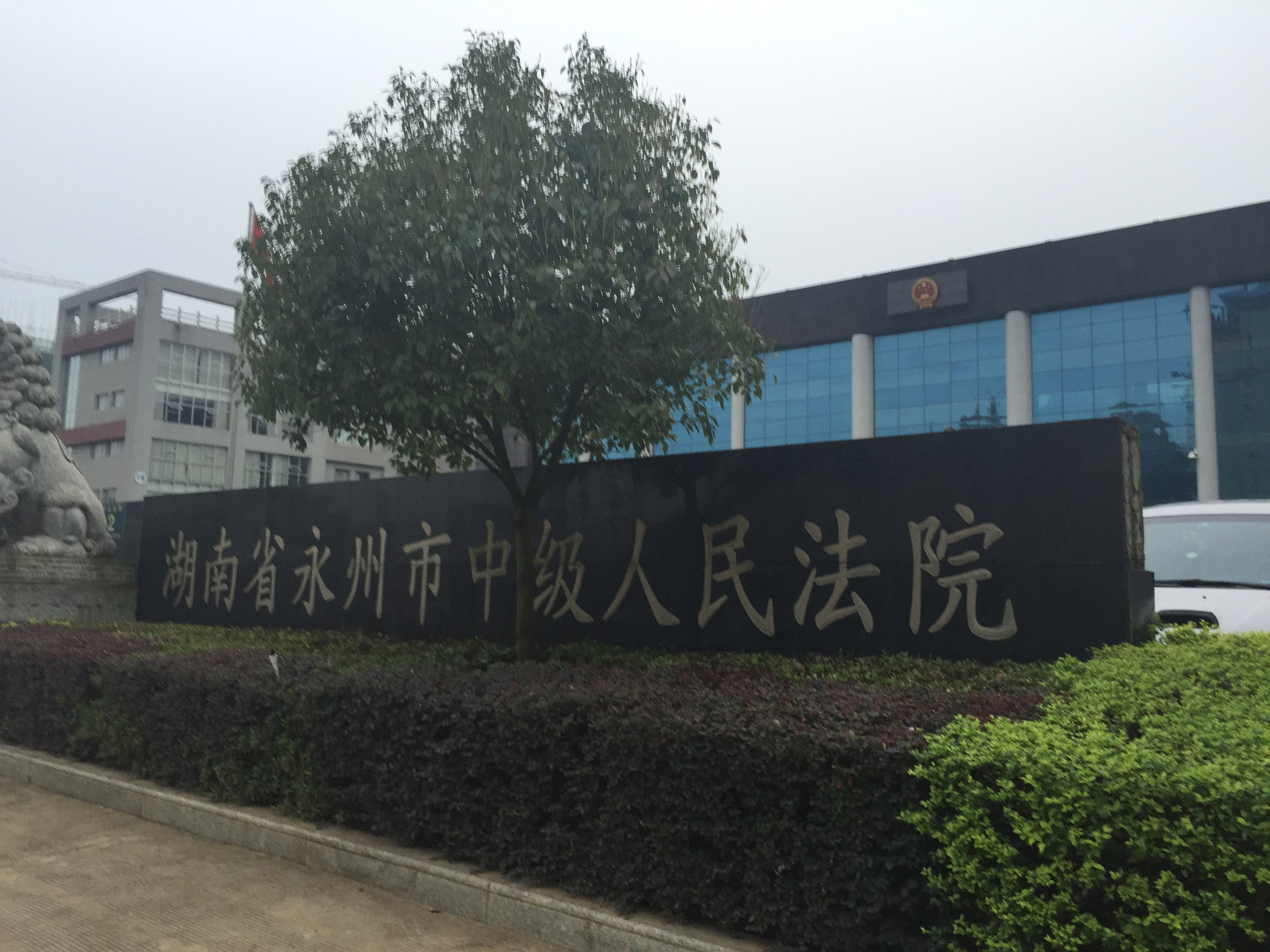 马俊哲律师远赴湖南永州开庭