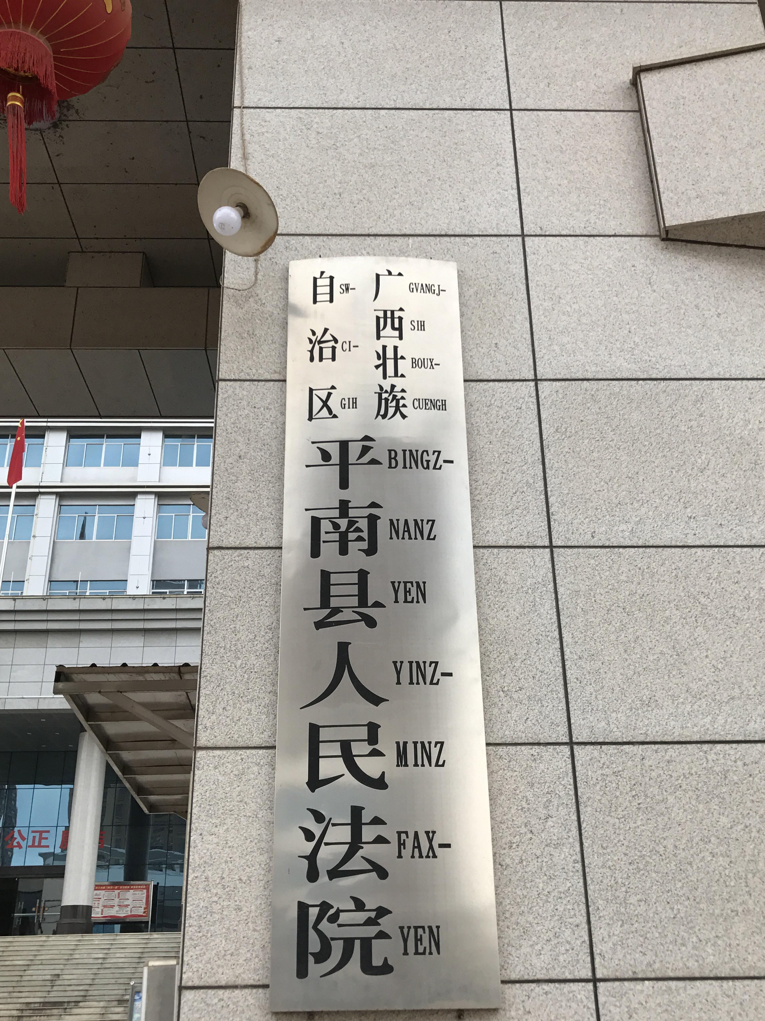 前往广西平南法院办理案件