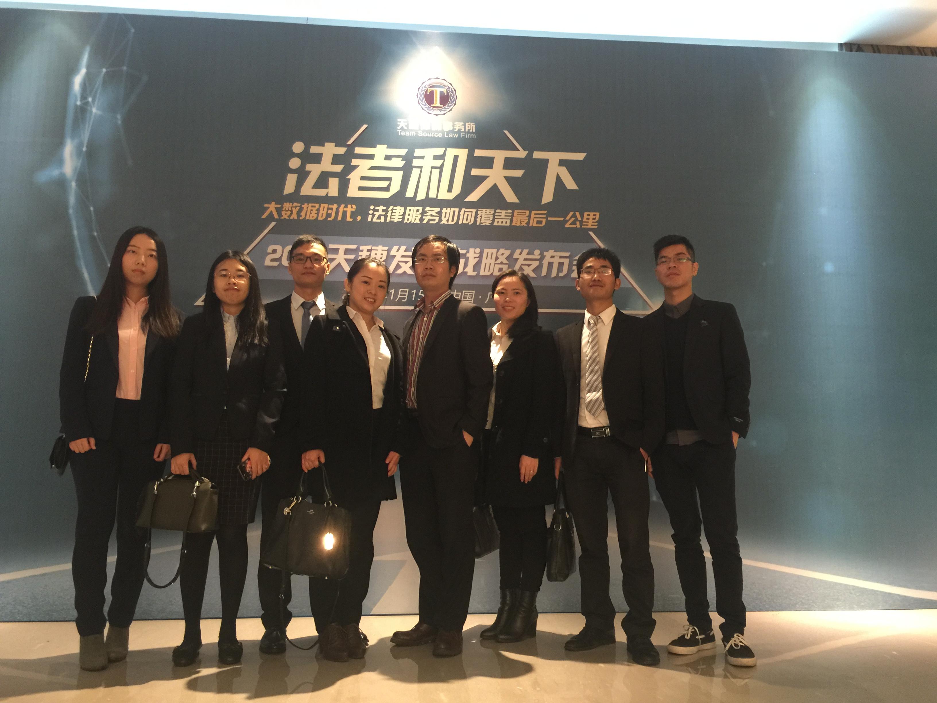 马俊哲律师团队参与《法者和天下》合影