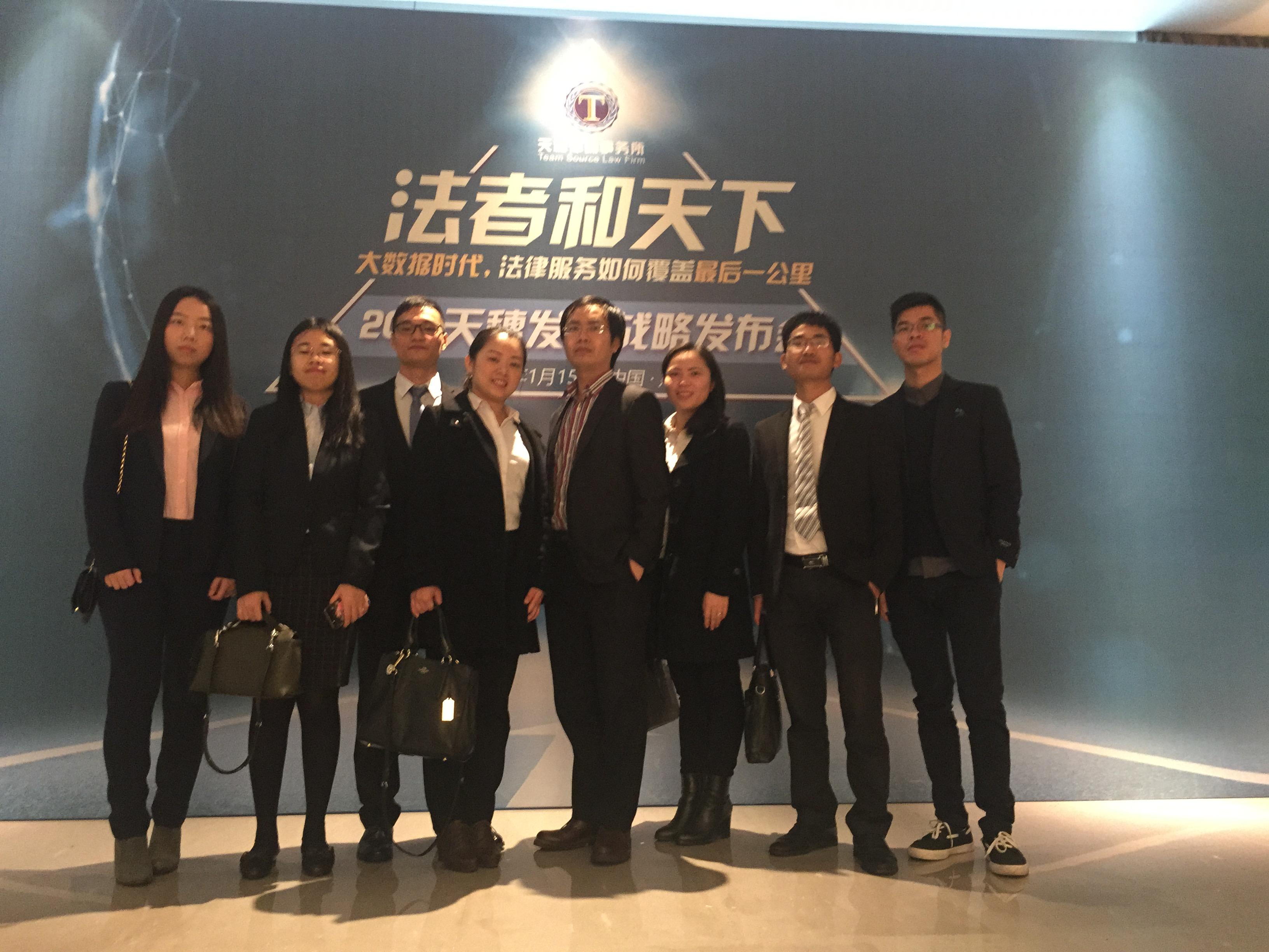 马俊哲律师团队参与法者和天下
