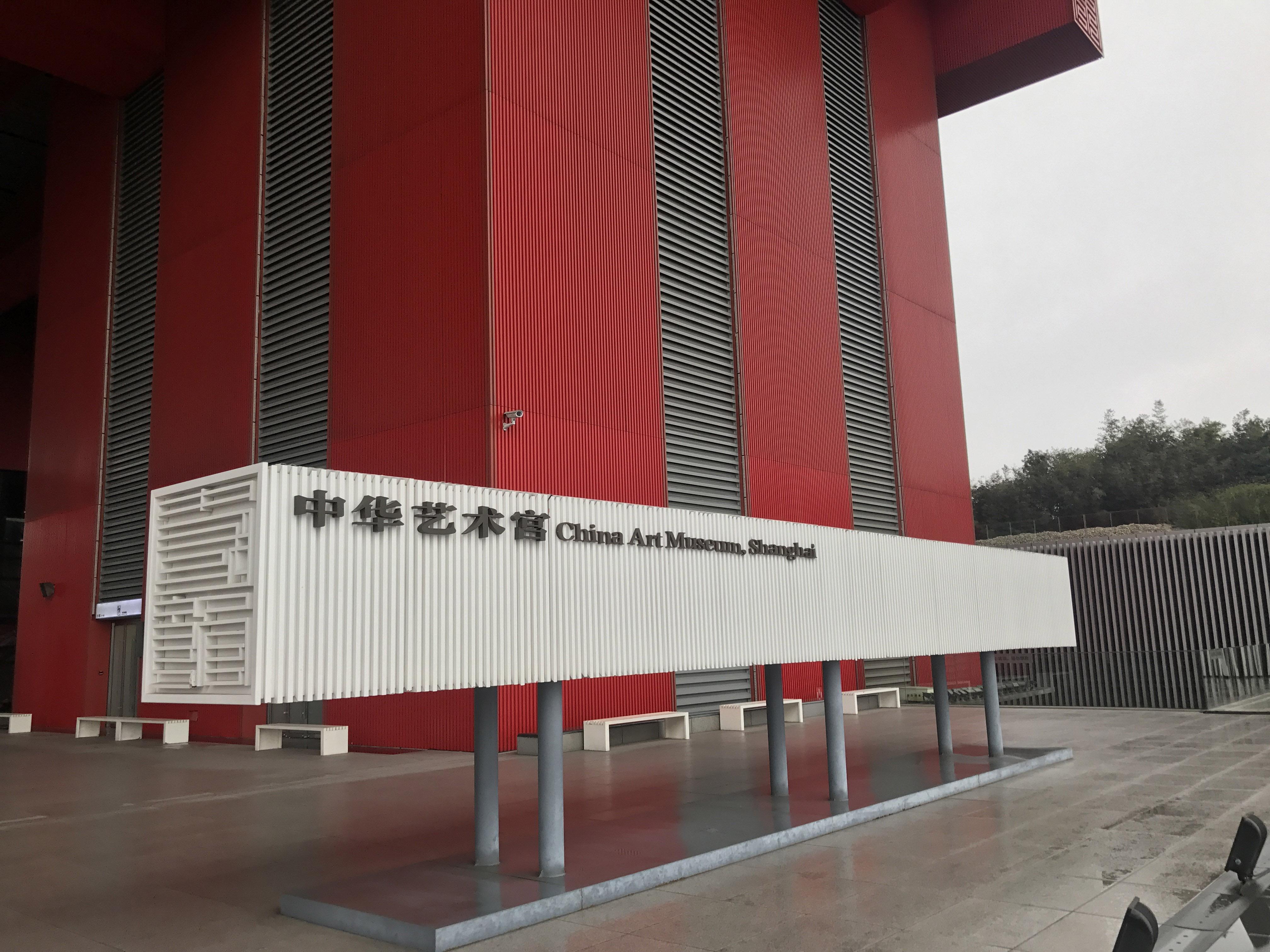 中华艺术馆