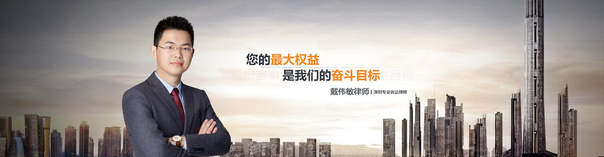 广东戴伟敏律师