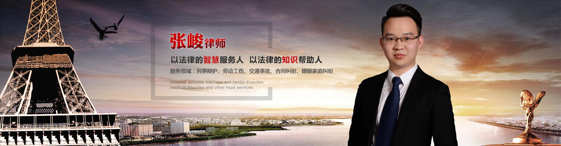 重庆张峻律师
