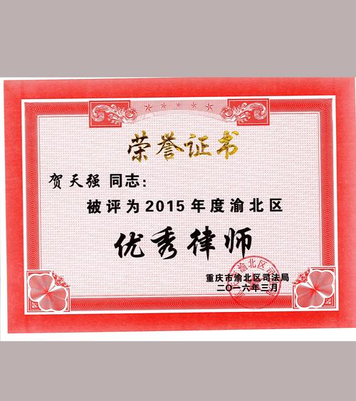 2015年度优秀律师