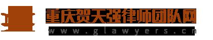 重庆贺天强律师团队网