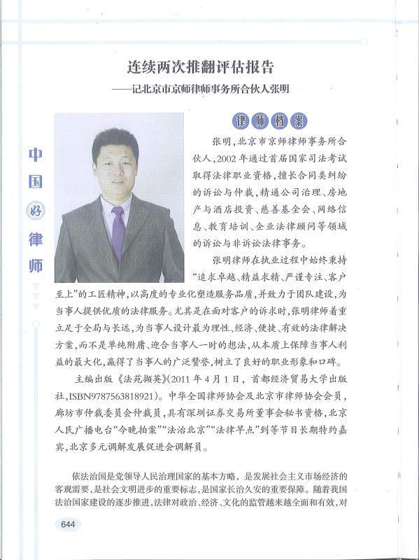 张明律师入选《中国好律师》