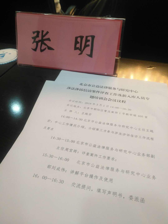 参加北京市法律服务与研究中心专题培训会
