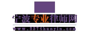 宁波专业律师网