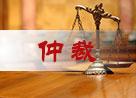 劳动争议仲裁程序流程详解