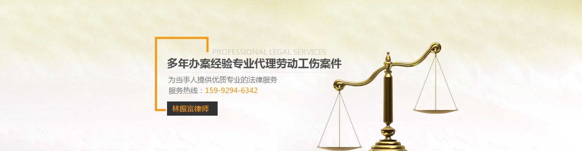 广东林振富律师