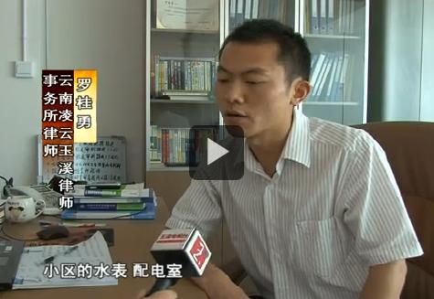 罗桂勇律师就小区地下室权属问题接受电视台采访