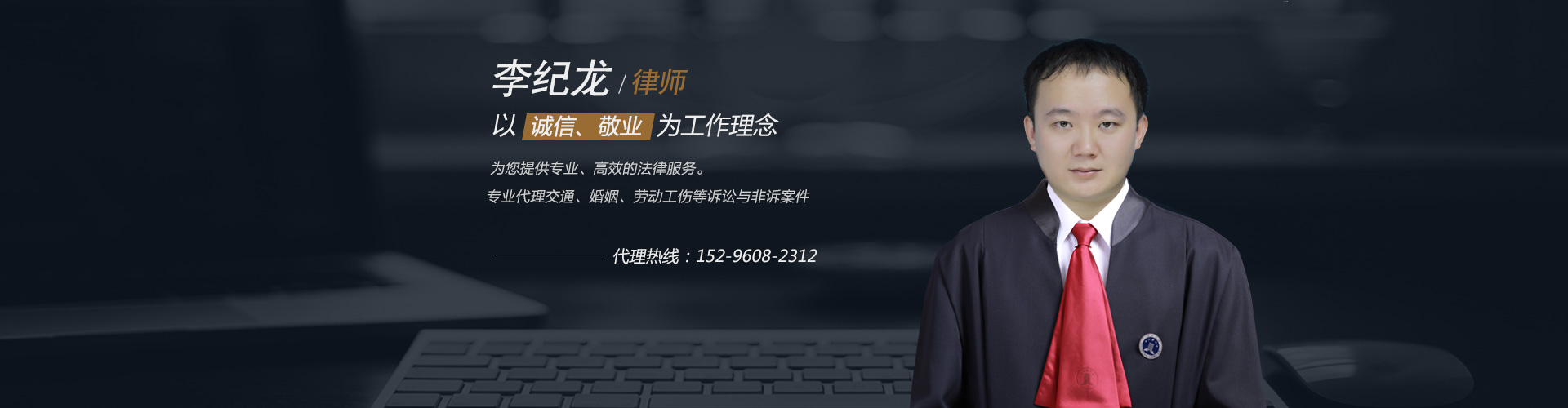 广西李纪龙律师