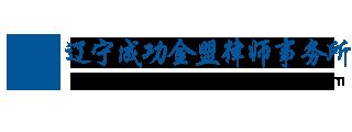 遼寧成功金盟律師事務所