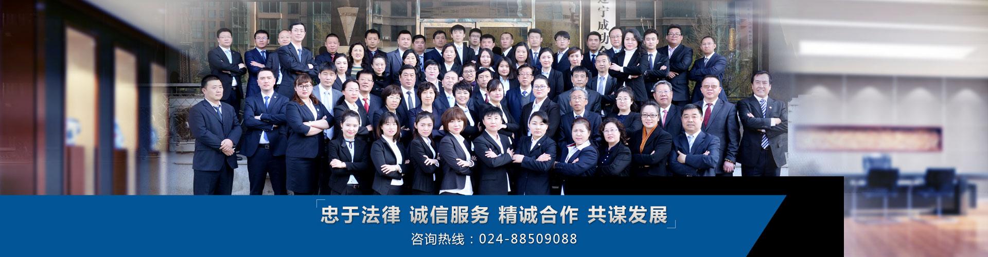 辽宁成功金盟律师事务所