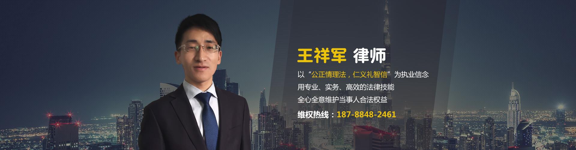 云南王祥军律师
