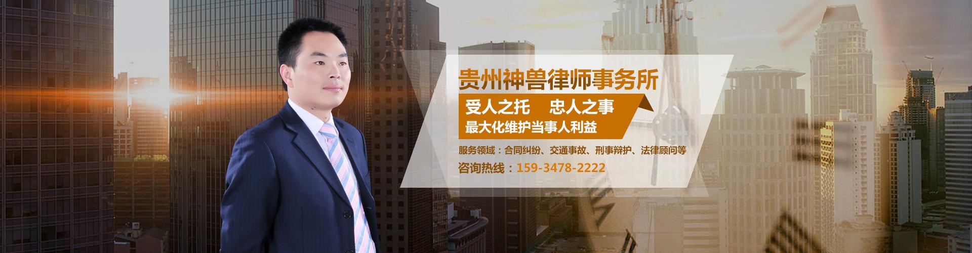 贵州顾圣国律师
