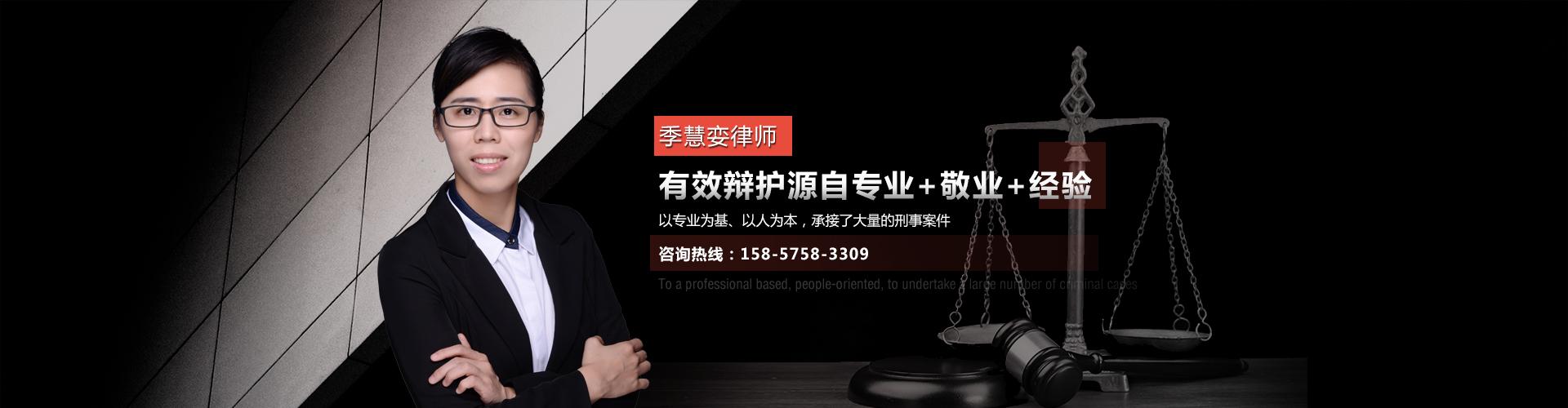 季慧娈律师