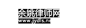 余姚律师网