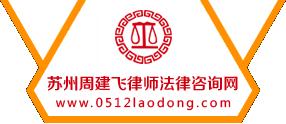 苏州周建飞律师法律咨询网
