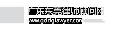 广东东莞律师顾问网