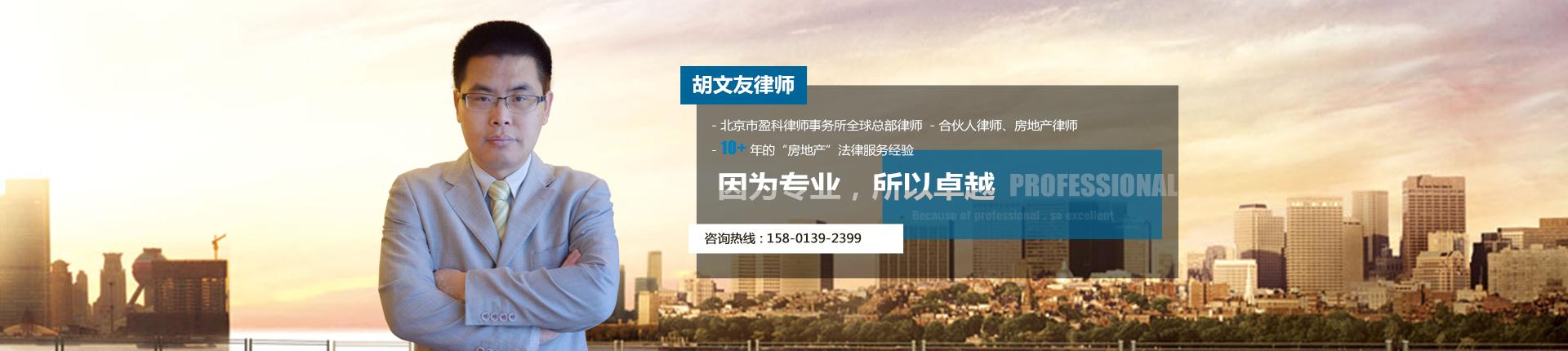 北京胡文友律师