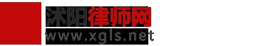 沭阳律师网