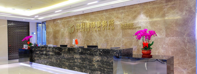 北京办公室