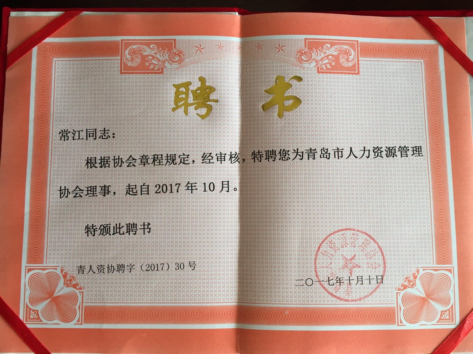 青岛市人力资源管理协会理事聘书